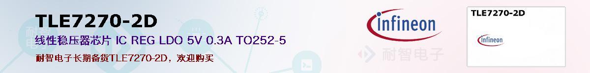 TLE7270-2D的报价和技术资料