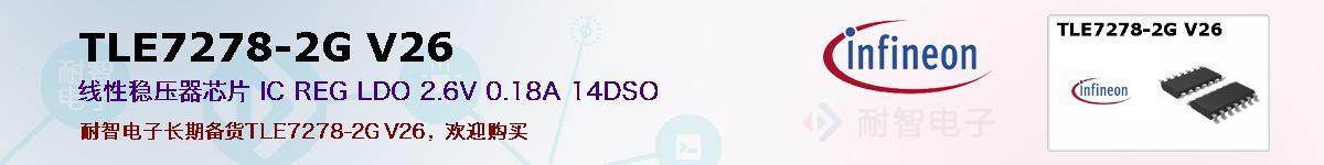 TLE7278-2G V26的报价和技术资料