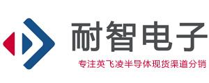 Infineon|英飞凌代理商-Infineon公司授权的英飞凌一级代理商